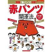 「赤パンツ」開運法 (主婦の友生活シリーズ ミラクルムック)