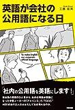 英語が会社の公用語になる日 (中経出版)