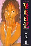 陽炎日記 (アフタヌーンコミックス)