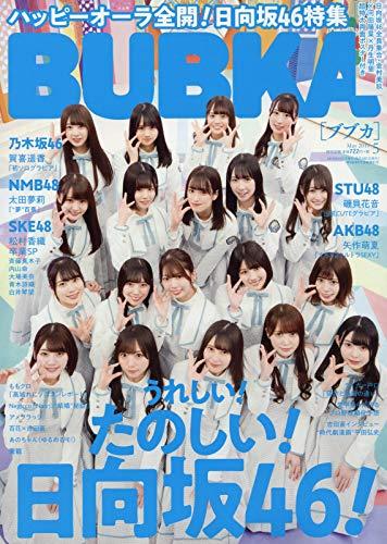 BUBKA (ブブカ) 2019年5月号
