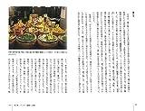 ピクルスと漬け物の歴史 (「食」の図書館) 画像