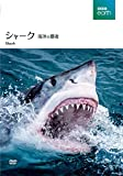 BBCアース: シャーク 海洋の覇者 [DVD]