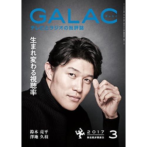 GALAC 2017年 3月号<GALAC> [雑誌]
