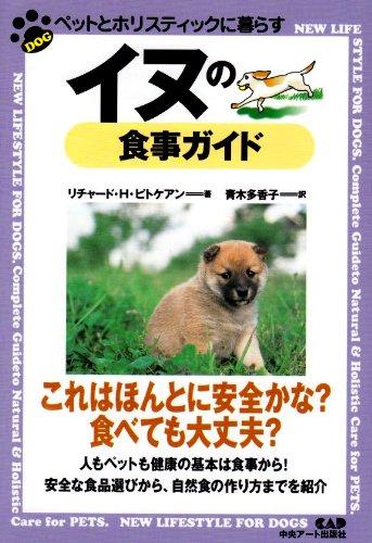 イヌの食事ガイド―ペットとホリスティックに暮らすの詳細を見る