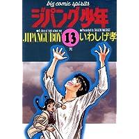 ジパング少年(13) (ビッグコミックス)