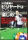 DVD 大井直幸のビリヤードはとことん楽しめ!: MVPプレイヤーが出来上がるまでを徹底解剖! (<DVD>)