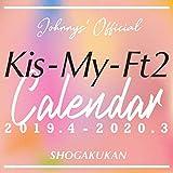 ジャニーズ事務所公認 Kis-My-Ft2カレンダー 2019.4-2020.3 小学館