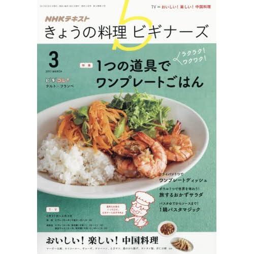 NHKきょうの料理ビギナーズ 2017年 03 月号 [雑誌]