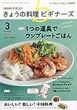 NHKきょうの料理ビギナーズ 2017年3月号 [雑誌] (NHKテキスト)