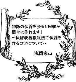 [浅岡家山]の物語の伏線を張ると回収が簡単に作れます! : ~伏線表裏複眼法から伏線を作るコツについて~