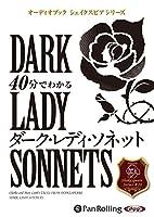 40分でわかるダーク・レディ・ソネット -シェイクスピアシリーズ20- (<CD> オーディオブックシェイクスピアシリーズ)