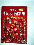 たのしい刺しゅう図案集―実物大300種 (1968年)