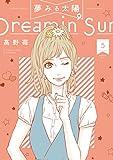 夢みる太陽 : 5 (アクションコミックス)