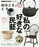 私の好きな民藝 (趣味どきっ!) ダウンロード無料書籍