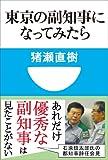東京の副知事になってみたら(小学館101新書)