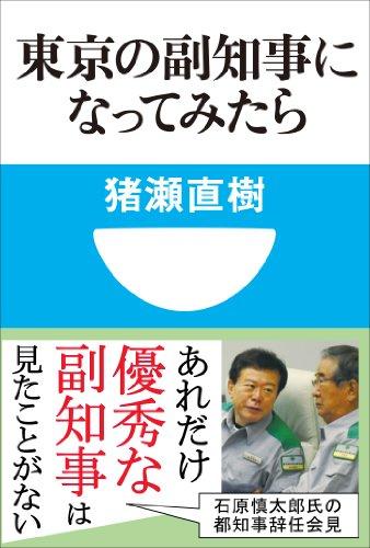東京の副知事になってみたら(小学館101新書)の詳細を見る