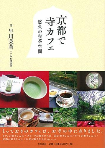京都で寺カフェ~悠久の喫茶空間~の詳細を見る