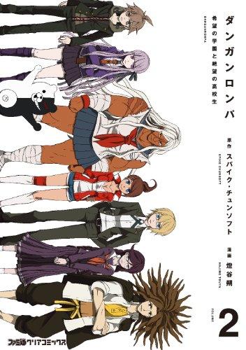 ダンガンロンパ 希望の学園と絶望の高校生(2) (ファミ通クリアコミックス)の詳細を見る