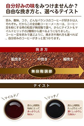 siroca(シロカ)『コーン式全自動コーヒーメーカー(SC-C111)』