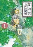 星河万山霊草紙 / 鈴木 有布子 のシリーズ情報を見る