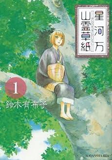 星河万山霊草紙(1) (KCx)