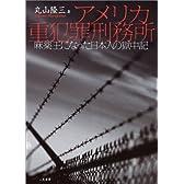 アメリカ重犯罪刑務所―麻薬王になった日本人の獄中記