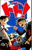 トト!the wonderful adventure 5 (少年マガジンコミックス)