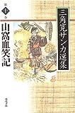 山窩血笑記 (三角寛サンカ選集)