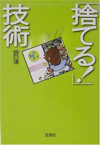 「捨てる!」技術 (宝島社文庫)の詳細を見る