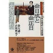 金日成と金正日―革命神話と主体思想 (現代アジアの肖像 6)