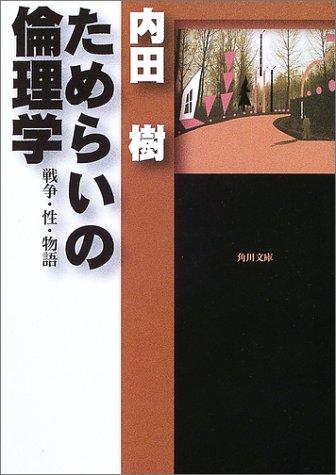 ためらいの倫理学―戦争・性・物語 (角川文庫)の詳細を見る