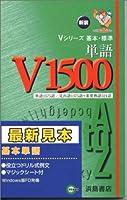 V単語1500