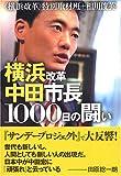 横浜改革 中田市長1000日の闘い