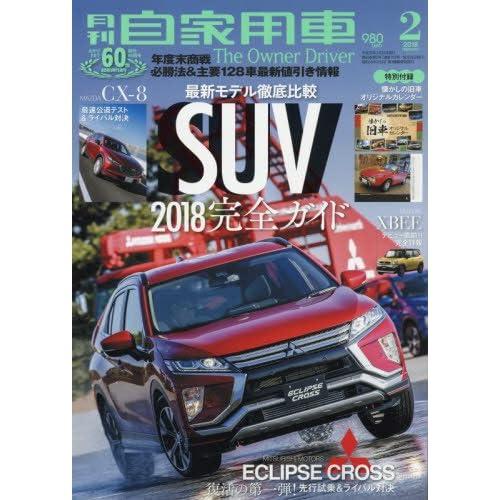 月刊自家用車 2018年 02 月号 [雑誌]