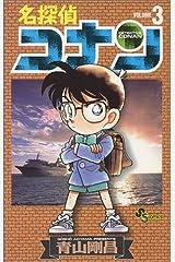 名探偵コナン (3) (少年サンデーコミックス) コミック