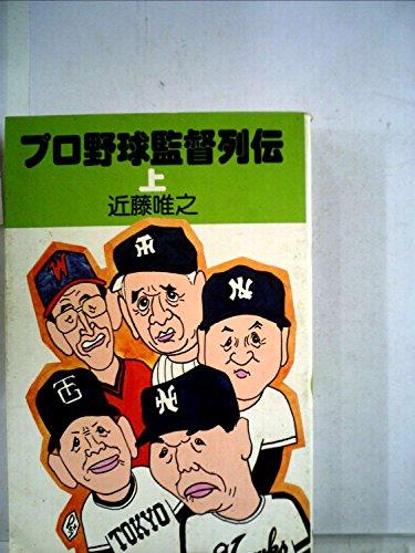 プロ野球監督列伝〈上〉 (1977年)