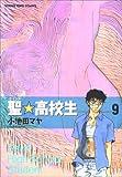 聖☆高校生 9 (ヤングキングコミックス)
