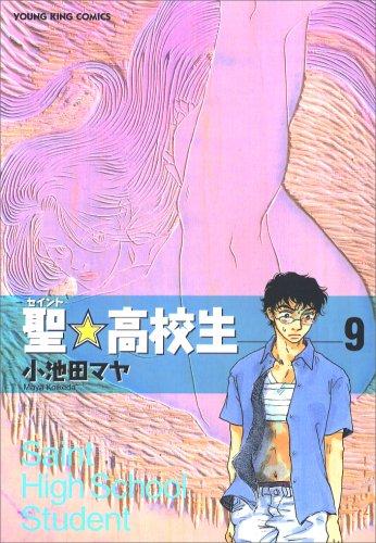 聖☆高校生 9 (ヤングキングコミックス)の詳細を見る