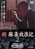 新 麻雀放浪記 2 [DVD]