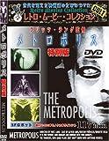 メトロポリス 特別編 [DVD]