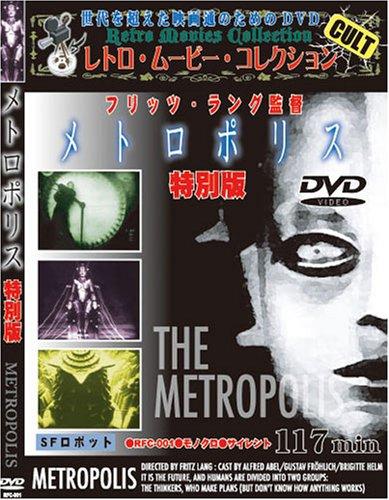 メトロポリス 特別編 [DVD]の詳細を見る