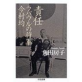 責任 ラバウルの将軍今村均 (ちくま文庫)