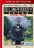 ビコムベストセレクション SLあそBOY 栄光の軌跡 ~58654号機 17年間の記録~[DVD]