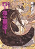 Dー邪王星団 1 (朝日文庫 き 18-20 ソノラマセレクション 吸血鬼ハンター 12)