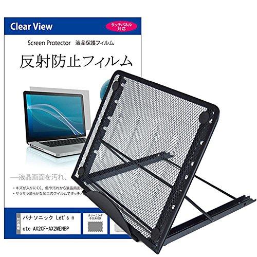 [해외]미디어 커버 시장 파나소닉 Let `s note AX2 프리미엄 에디션 CF-AX2MENBP [11.6 인치 (1366x768) 기종 용 노트북 PC 스탠드와 반사 방지 액정 보호 필름 세트 6 단계 각도 조절 방열 접이식/Media Cover Market Panasonic Let`s note AX2 Premium E...