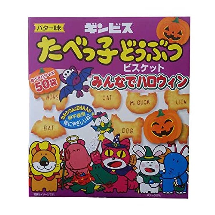 大宇宙送料送料ハロウィンパッケージ限定 たべっこ動物 クッキー 24gx50袋
