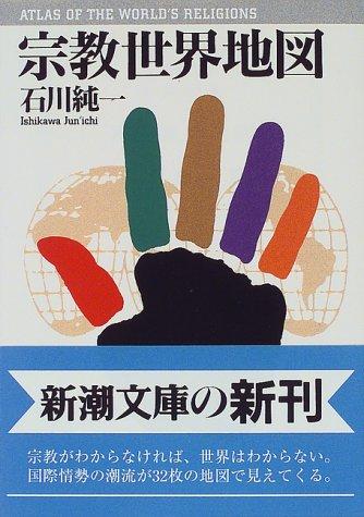 宗教世界地図 (新潮文庫)の詳細を見る