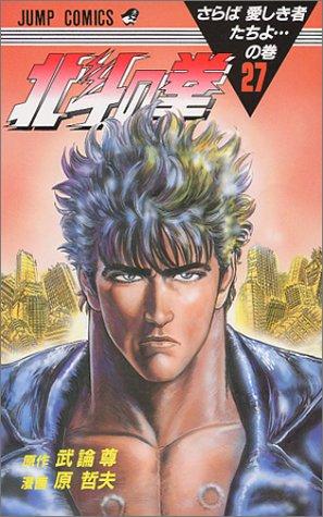 北斗の拳 27 (ジャンプコミックス)の詳細を見る