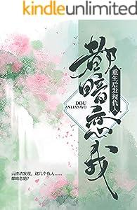 重生後發現仇人都暗戀我 (Traditional Chinese Edition)