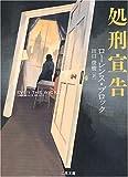 処刑宣告 (二見文庫—ザ・ミステリコレクション)